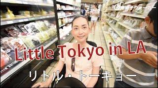 Little Tokyo in LA ロスのリトル・トーキョー