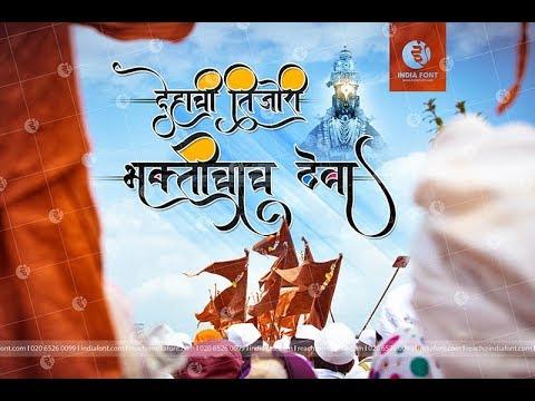 Ams Manoja Hindi Marathi Calligraphy Font Presentation