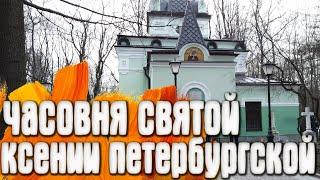 Часовня Святой Ксении Петербургской - Васильевский остров / СП-б