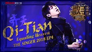 "[MULTI SUB]-【Qi Tian】""Equal to Heaven"" -Hua Chenyu  华晨宇【齊天】 Singer 2018  EP4 /02-02-18"