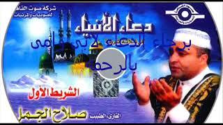 تحميل اغاني دعاء الانبياء كامل لفضيلة الشيخ صلاح الجمل   Dr. Salah El Gamal MP3