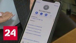 Черный коллектор затерроризировал школу, где учились дети должника - Россия 24