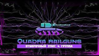 """#96 - Турнир """"Quadra Railguns"""" - Отборочный этап: 4 Группа"""