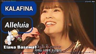 "KALAFINA Singing ""ALLELUIA"" {Areruya} [""THE BEST RED"" 2014 Album] LIVE Complete Version"