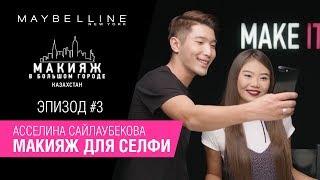 «Макияж в Большом Городе Казахстан» Эпизод #3. Макияж для селфи с Асселиной Сайлаубековой.