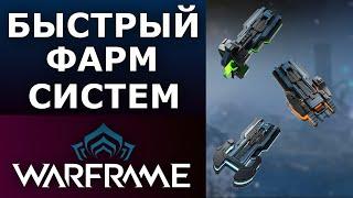 Warframe: Быстрый фарм систем - Отражателей/Атмо/Гиромаг