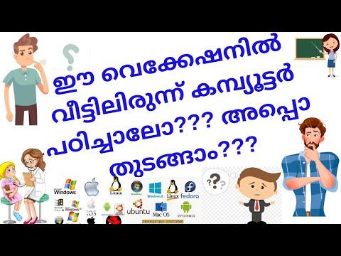 Basics of Computer Malayalam | Computer Basics Malayalam | Ideal Express | Study Computer From Home
