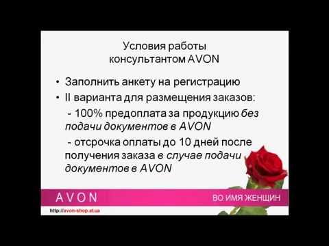 Как стать консультантом AVON в Украине
