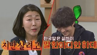 [깜짝 방문] '세젤쿨' 김영철(Kim Young Chul) 친누나의 촌철살인에 녹다운된 형님들!  아는 형님(Knowing Bros) 68회