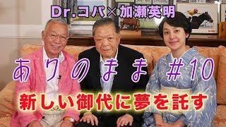 Dr.コパ×加瀬英明『ありのまま』#10新しい御代に夢を託す天皇陛下は日本国憲法より上にあるか?