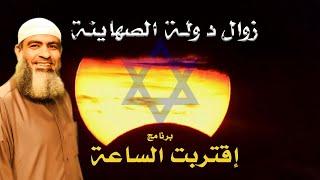 زوال دولة الصهاينة برنامج إقتربت الساعة مع فضيلة الشيخ مسعد أنور