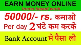 Earn 50000/- Rs. Per Day, With Truelancer | रोज 2 घंटे काम करके कमाओ
