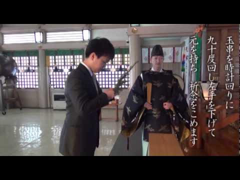 玉串拝礼(たまぐしはいれい)の作法