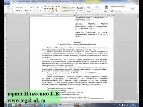 как получить судебный приказ о взыскании алиментов