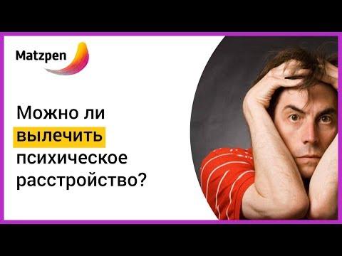 ► Можно ли вылечить психические расстройства (шизофрению и т.п.)?  Гарантии врачей | Мацпен