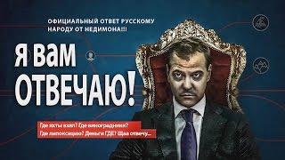 """Ответы Медведева на фильм ФБК """"Он Вам не Димон """" даны давно"""