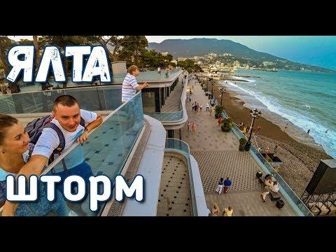 Ялта сегодня. Первый шторм осени 2019. Черное море разбушевалось. Приморский пляж, Набережная. Крым