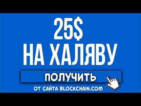 25$ НА ХАЛЯВУ ОТ САЙТА BLOCKCHAIN