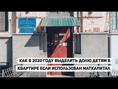Как в 2020 году выделить долю в квартире детям если использован материнский капитал