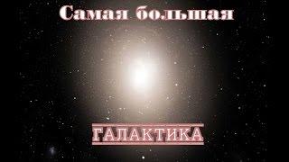 Самая большая галактика