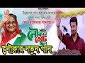 নৌকা মার্কার নতুন গান সাথে আছেন শাকিব খান  || নৌকার হবে জয় || জিতব আবার নৌকা || News Videos |