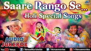 Holi (होली) Special : Saare Rango Se...~ Best Bollywood Holi Songs || Audio Jukebox