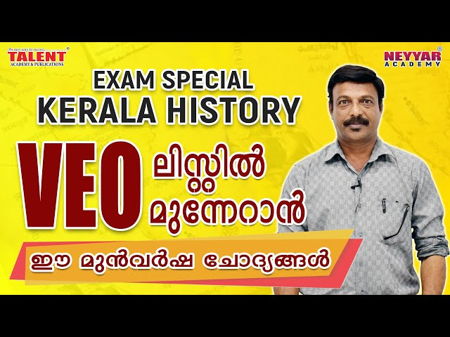 Most Expected  Kerala History