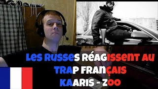 RUSSIANS REACT TO FRENCH TRAP | Kaaris   Zoo | Les Russes Réagissent Au Trap Français