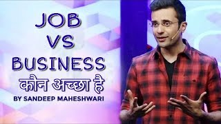 Job vs Business कौन अच्छा है By Sandeep Maheshwari I Hindi