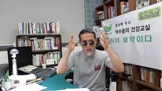 박수용박사의 건강교실 (372) 췌장암 발병전에 생식을 하자