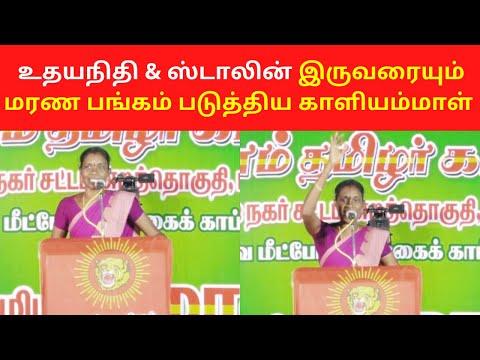 Kaliyammal Latest Speech on DMK Stalin and Udayanethi Stalin 2020