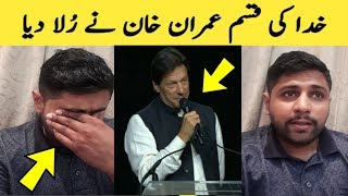 Pakistani Reaction on Imran Khan latest Speech in the US