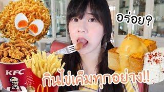 ถ้าทุกอย่างเป็นไข่เค็ม รสชาติ...มาก!!!! | Meijimill