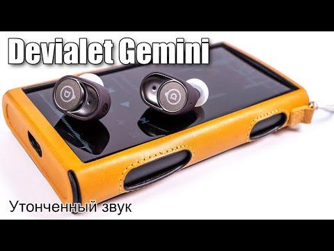 Devialet Gemini Video #1