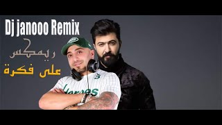 تحميل اغاني Saif Nabeel - 3ala Fekra DJ Janooo Remix | سيف نبيل - على فكرة ريمكس ديجي جانوو MP3