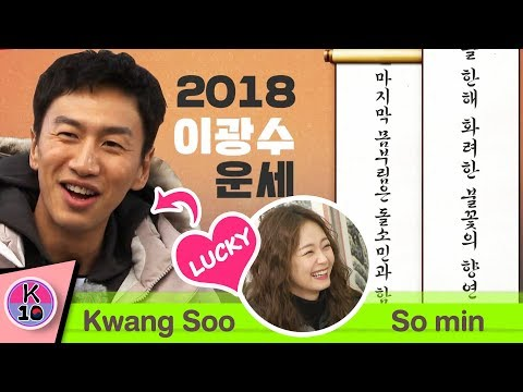 Lee Sang Yeob's Funny Answer When Jeon So Min Jokes About