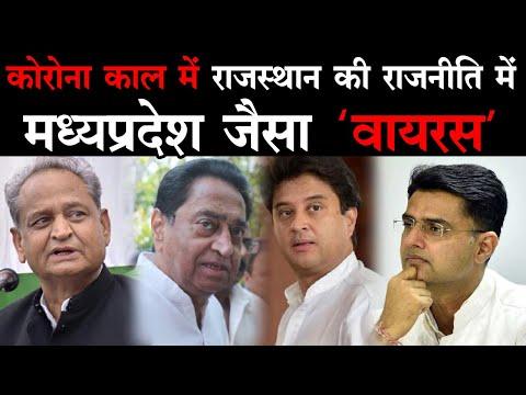 Sachin Pilot को नहीं मना पाई कांग्रेस ! Ashok Gehlot ने बुलाई विधायकों की बैठक