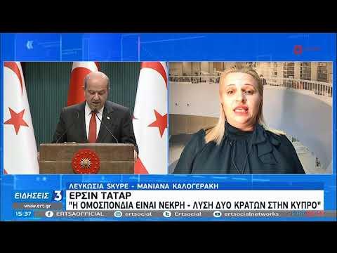 Τατάρ: Η Ομοσπονδία είναι νεκρή – Λύση δύο κρατών στην Κύπρο | 07/11/20 | ΕΡΤ