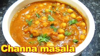Channa Masala Gravy Recipe in Tamil | சென்னா மசாலா