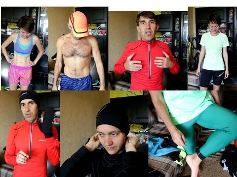 Как одеваться бегунам в +30 и -20/ Беговая одежда