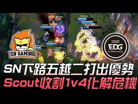 SN vs EDG SN下路五越二打出優勢 Scout收割1v4化解危機!Game2