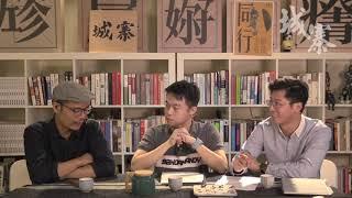急法急急如律令?香港百年緊急法回顧 - 18/09/19 「敢怒敢研」1/2