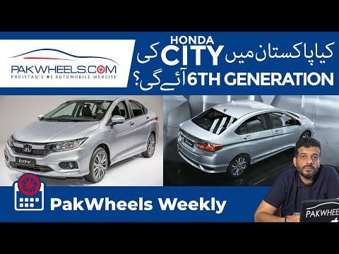 Hyundai Sonata Launching Soon | New Honda City Coming Soon | PakWheels Weekly