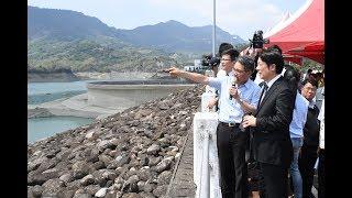 2018年6月2日行政院長賴清德視察台南水情暨南化水庫水利設施之南化水庫大壩