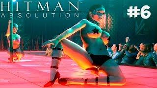 Прохождение Hitman: Absolution - Часть 6
