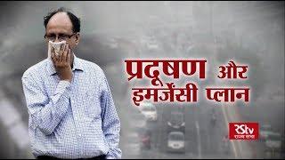 RSTV Vishesh – 15 October  2018: Combating Air Pollution I प्रदूषण और इमर्जेंसी प्लान