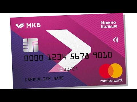 Кредитная карта «Можно больше» от МКБ. Условия и проценты