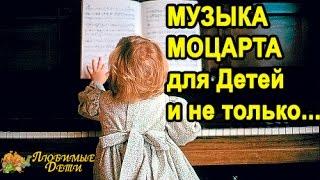 ♫ Музыка Моцарта для детей (Mozart