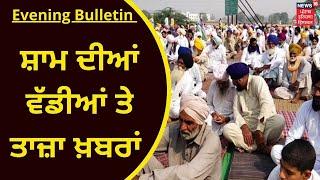 Evening Bulletin : ਸ਼ਾਮ ਦੀਆਂ ਵੱਡੀਆਂ ਤੇ ਤਾਜ਼ਾ ਖ਼ਬਰਾਂ   News18 Punjab    LIVE News