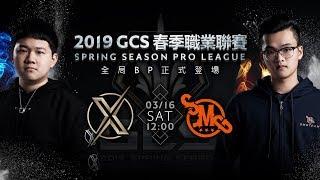 2019 GCS 春季│例行賽 W6D1 2019/03/16 12:00《Garena 傳說對決》